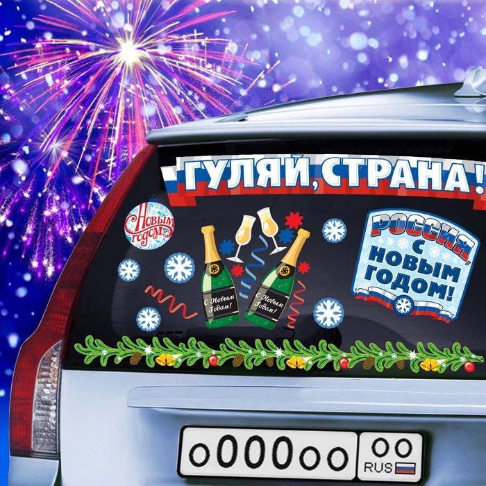 """Купеческий Курган, Наклейка на автомобиль """"Гуляй страна, С Новым Годом"""""""