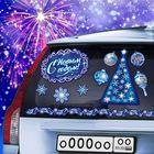 """Наклейка на авто """"С Новым Годом"""", классика"""