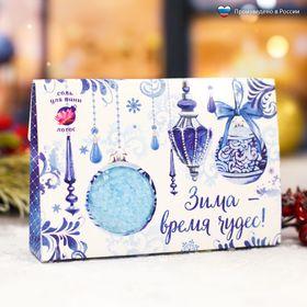 Соль для ванны 150 г в пакете 'Зима - время чудес!', лотос Ош