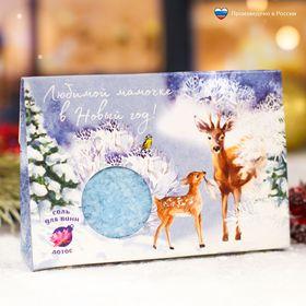 Соль для ванны 150 г в пакете 'Любимой мамочке в Новый год!', лотос Ош