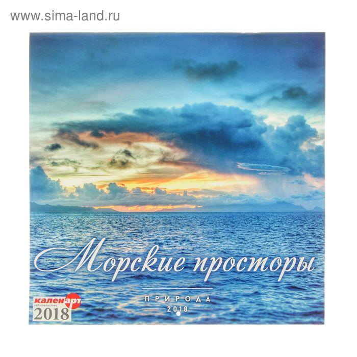 """Календарь на скрепке """"Морские просторы - 2018 год"""" 30х30см"""