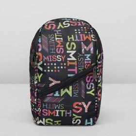 Рюкзак на молнии, 1 отдел, наружный карман, цвет чёрный/разноцветный Ош