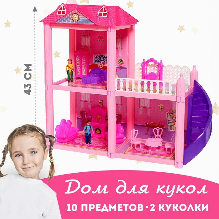 Дом для кукол «Радость», с аксессуарами