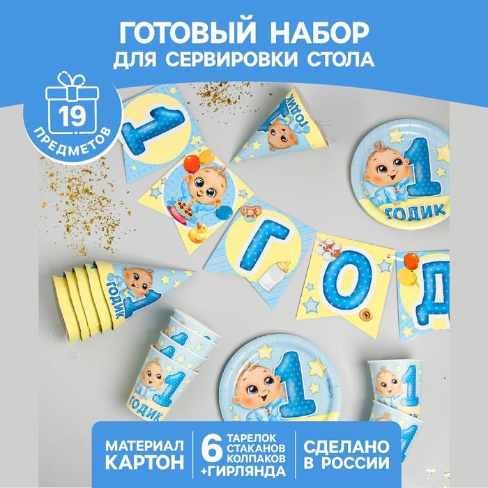 Набор бумажной посуды «С днём рождения. 1 годик», 6 тарелок, 6 стаканов, 6 колпаков, 1 гирлянда, голубой