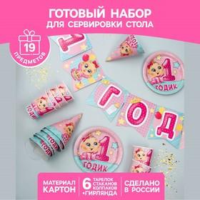 Набор бумажной посуды «С днём рождения. 1 годик», 6 тарелок, 6 стаканов, 6 колпаков, 1 гирлянда, цвет розовый