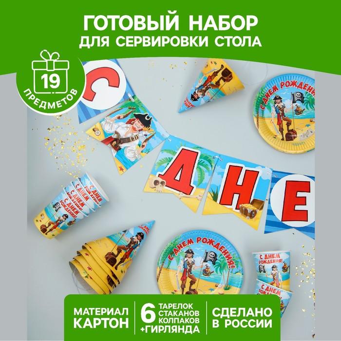 Набор бумажной посуды «С днём рождения. Бравый пират», 6 тарелок, 6 стаканов, 6 колпаков, 1 гирлянда