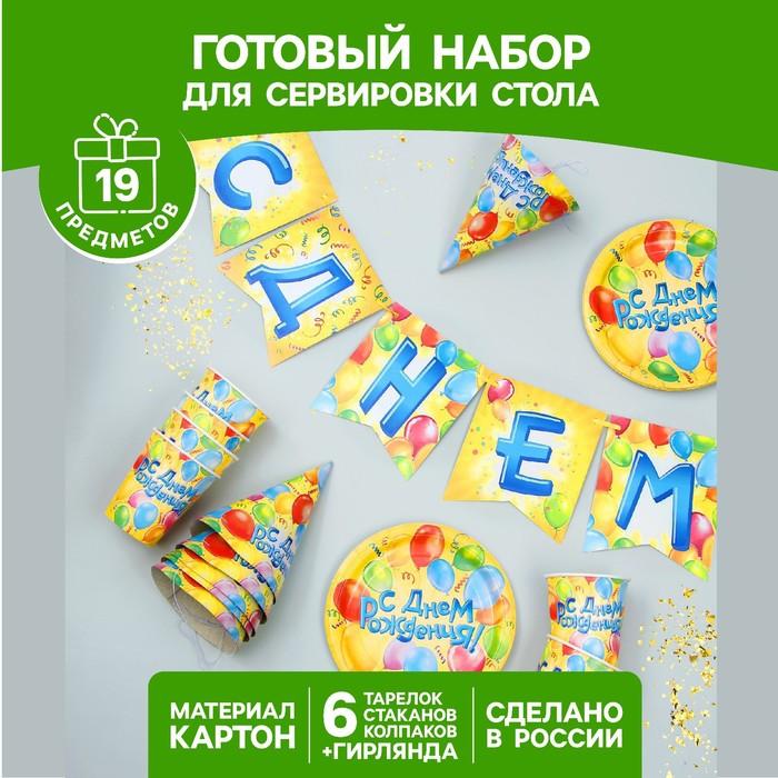 """Набор бумажной посуды """"С днём рождения"""" воздушные шары, 6 тарелок, 6 стаканов, 6 колпаков, 1 гирлянда"""