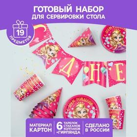 "Set of paper dishes ""happy Birthday"", Princess"