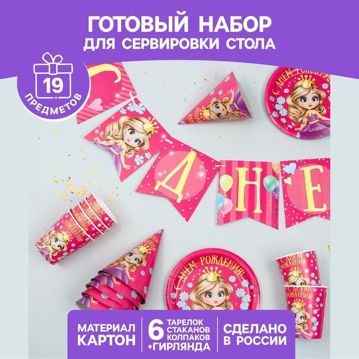 Набор бумажной посуды «С Днём рождения. Принцесса», 6 тарелок, 6 стаканов, 6 колпаков, 1 гирлянда