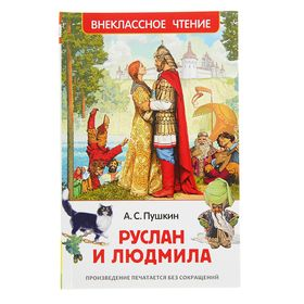 Руслан и Людмила. Пушкин А. С.