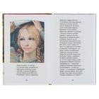 «Руслан и Людмила», Пушкин А. С. - фото 105675846