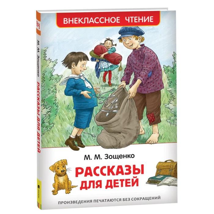 Рассказы для детей. Зощенко М. М.