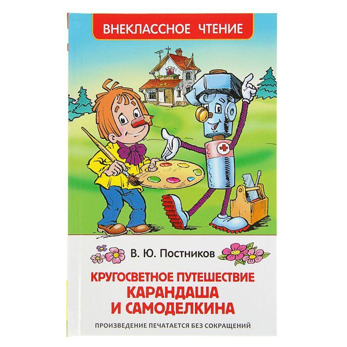 «Путешествие Карандаша и Самоделкина, Постников В. - фото 76330003