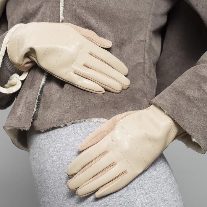 Перчатки женские безразмерные, комбинированные, без подклада, цвет бежевый