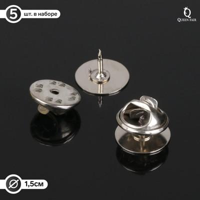 Основа для броши/значка (набор 5шт), площадка 1,5 см, цвет серебро