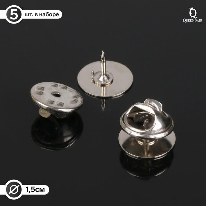 Основа для броши/значка (набор 5шт), цвет серебро