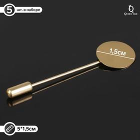 """Основа """"Брошь-игла"""" L=5 см, площадка 1,5см (набор 5шт), цвет золото"""