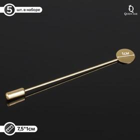 """Основа """"Брошь-игла"""" L= 7,5 см, площадка 1см (набор 5шт), цвет золото"""