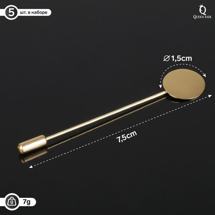 Основа для булавки L= 7,5 см, площадка 1,5см (набор 5шт), цвет золото