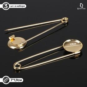 Основа для булавки (набор 3шт), 7 см, площадка 1,9 см, цвет золото