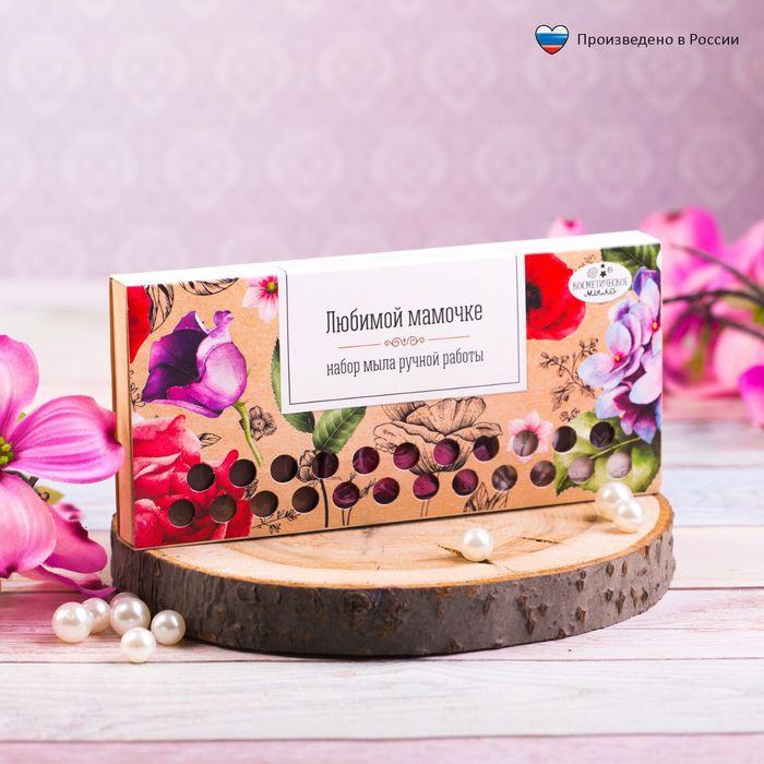 Набор косметического мыла «Любимой мамочке»