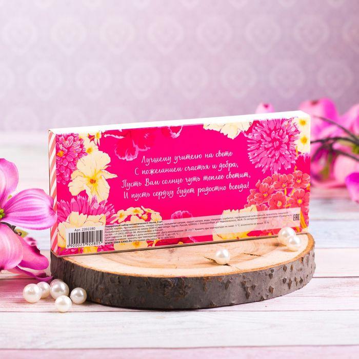 Набор косметического мыла «Любимому учителю!»