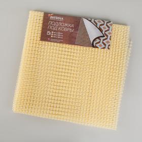 Подложка под ковёр противоскользящая 120×180 см, цвет МИКС - фото 4657582