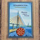 "Magnet-Obereg sunset ""Vladivostok"""
