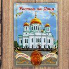 """Magnet-Obereg sunset """"Rostov-on-don"""""""