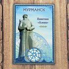 Магнит-оберег закатной «Мурманск»