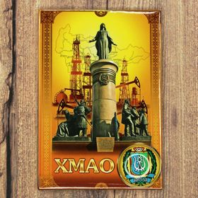 Магнит-оберег «ХМАО» в Донецке