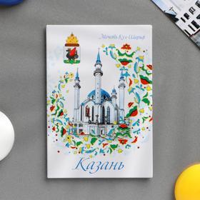 """Magnet sunset """"Kazan. The Kul-Sharif Mosque"""""""