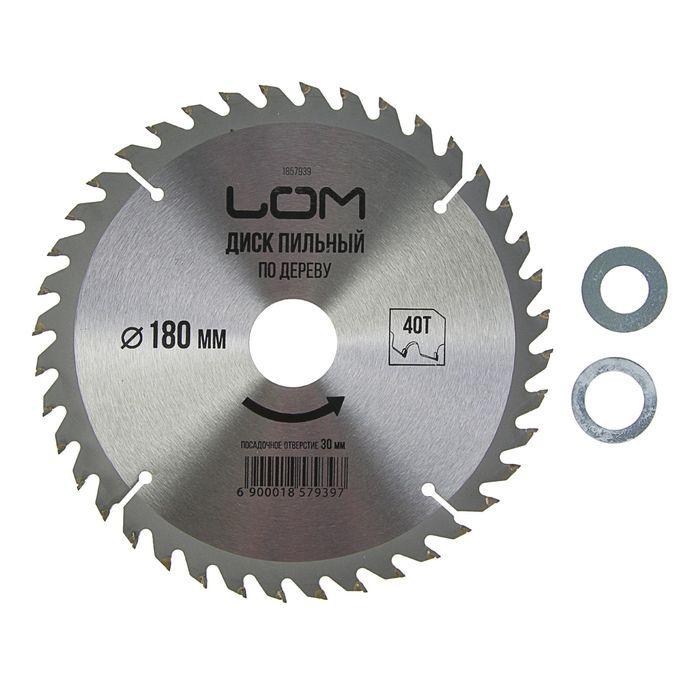 Диск пильный по дереву LOM, стандартный рез, 180 х 30 мм, 40 зубьев + кольца 20/30, 16/30 - фото 727232406