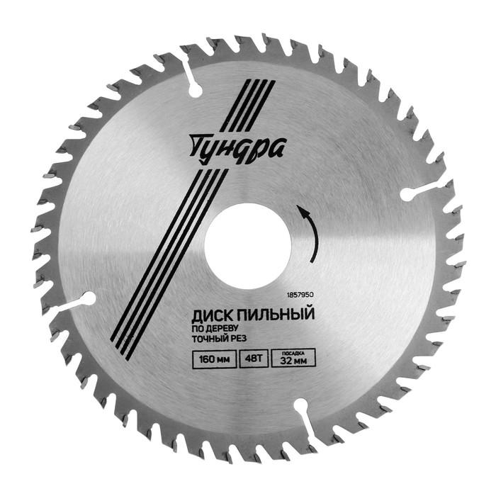 Диск пильный по дереву TUNDRA basic, 160 х 32 х 48 зубьев + кольца 20/32 и 16/32