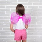 """Карнавальный набор """"Бабочка"""" 2 предмета: крылья, жезл, цвет фуксия"""