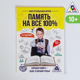 Развивающая игра-головоломка «Память на 100%», 10 карточек