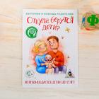 Карточки в помощь родителям «Откуда берутся дети?»