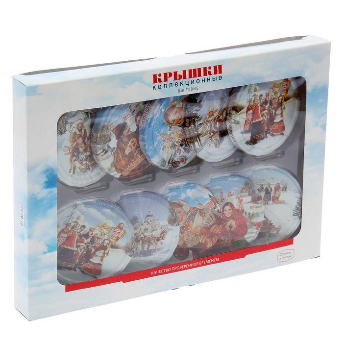 Крышки для консервирования, d = 82 мм, упаковка 10 шт, в сувенирной коробке