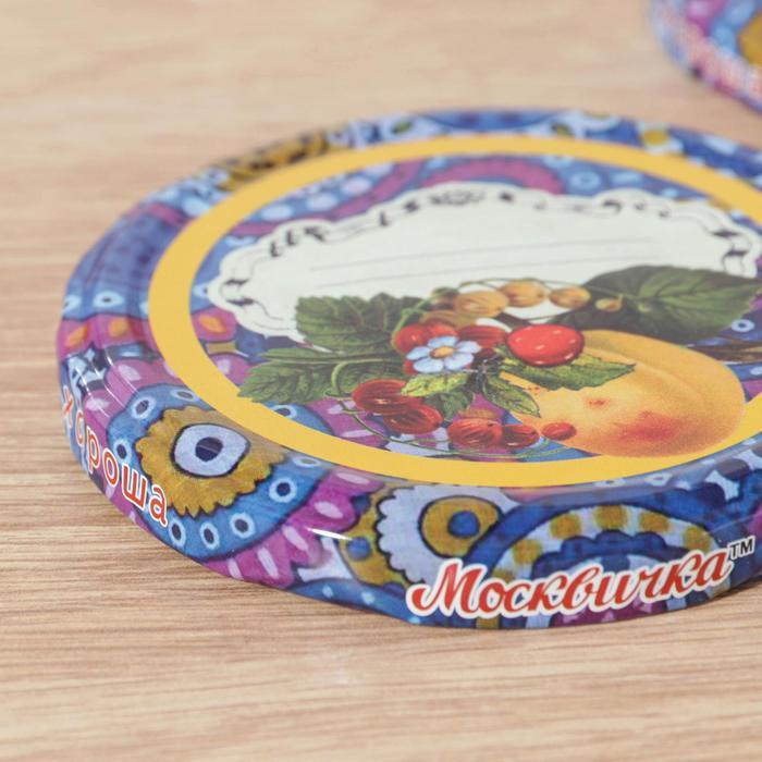 Крышки для консервирования «Москвичка», упаковка 10 шт, цвет МИКС
