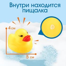 Набор для игры в ванне «Утята с кругом», 3 шт., цвета МИКС Ош