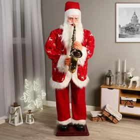 """Дед Мороз """"В шубке с оленями, с саксофоном"""" двигается, музыка, 180 см"""