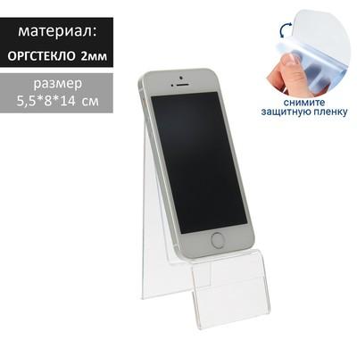 Подставка под телефон с ценникодержателем 55*70*130мм