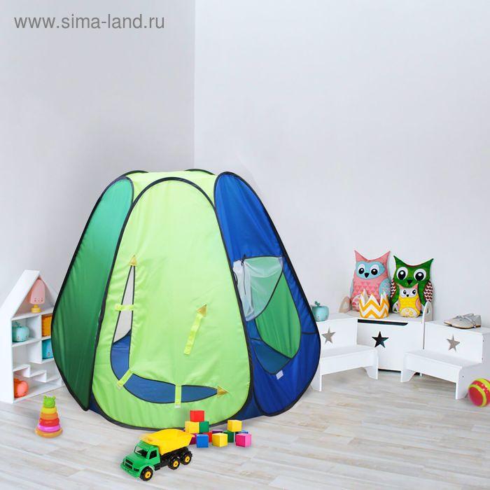 """Палатка конусная """"Радужный домик"""", 6 граней, цв.: голубой/зеленое яблоко/лимон"""