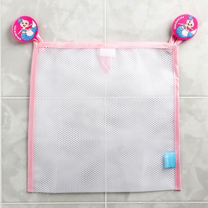 Сетка для хранения игрушек «Русалочка»