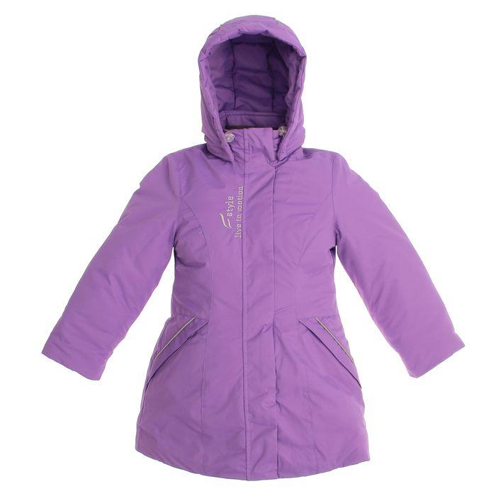"""Куртка для девочки """"Глория"""", рост 122 см, цвет сиреневый"""