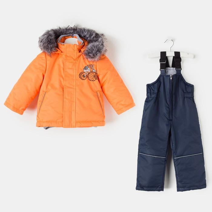 """Костюм для мальчика """"Грей"""", рост 86 см, цвет оранжевый"""