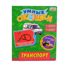 Книжка картонная с окошками «Транспорт», 10 стр.