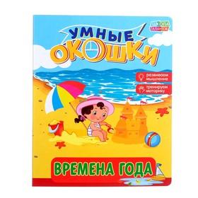 Книжка картонная с окошками «Времена года», 10 стр.