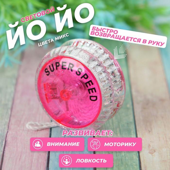 Йо-Йо световой «Супер», цвета МИКС