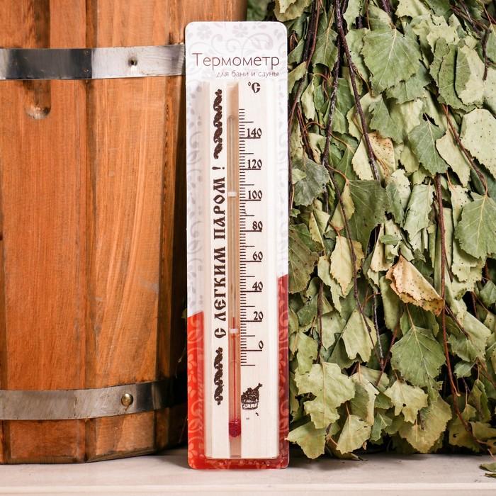 """Деревянный термометр для бани и сауны """"Стандартный"""" в блистере    (0 +140),"""